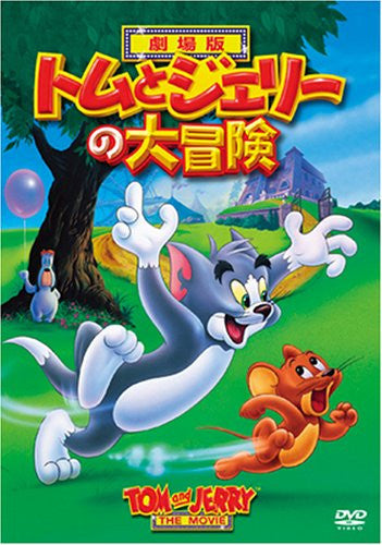 Image 1 for Tom & Jerry The Movie [Limited Pressing]