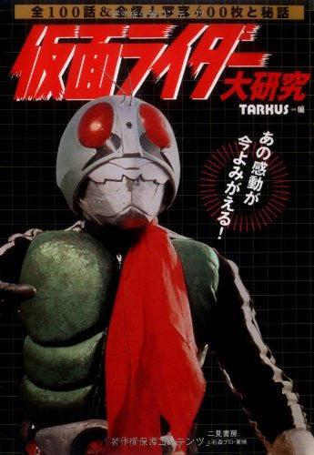Image 1 for Masked Kamen Rider 100 Episodes & 400 Phantom Photos Book