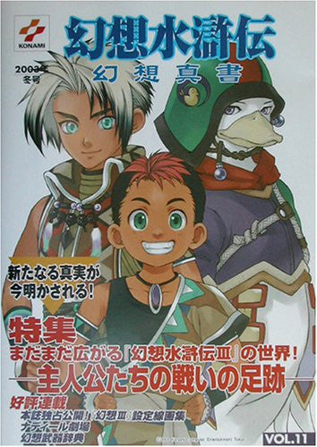 Image 1 for Suikoden Genso Shinsho Vol.11 (2003 Winter) Japanese Videogame Magazine