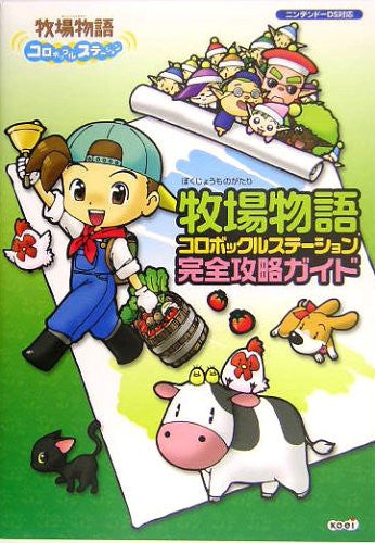 Image 1 for Harvest Moon Ds Perfect Strategy / Ds