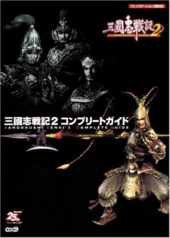 Image 1 for Sangokushi Senki 2 Complete Guide Book / Ps2