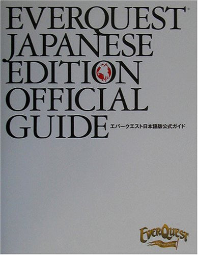 Image 1 for Ever Quest Japanese Official Guide Book / Windows