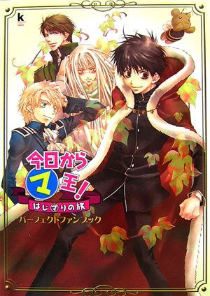 Image 1 for Kyo Kara Maoh!   Perfect Fan Book