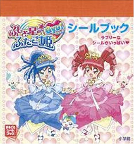 Fushigiboshi No Futagohime Gyu! Sticker Book
