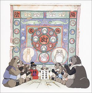 Image 1 for Heisei Tanuki Gassen Pom Poko Soundtrack