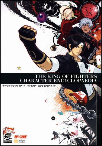Image for The King Of Fighters Character Encyclopedia Art Book / Arcade