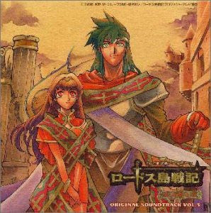 Image 1 for Record of Lodoss War: Chronicles of the Heroic Knight Original Soundtrack VOL.3