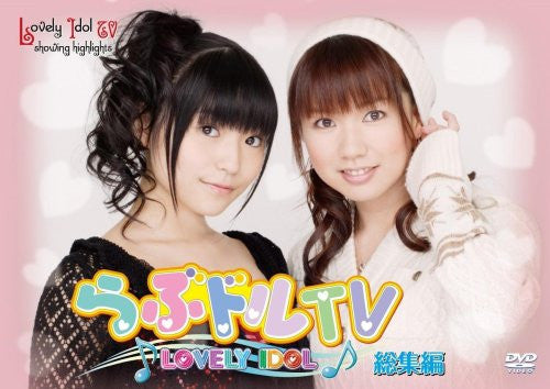 Image 1 for DVD Lovely Idol TV Soshu Hen