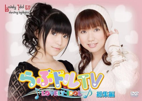 Image for DVD Lovely Idol TV Soshu Hen