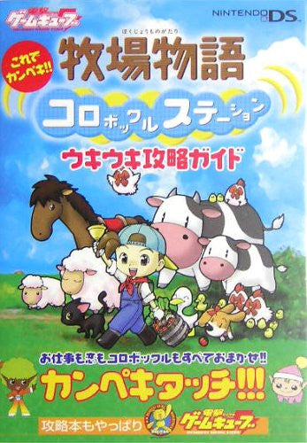 Image 1 for Korede Kanpeki!! Harvest Moon Ds Uki Uki Strategy Guide / Ds