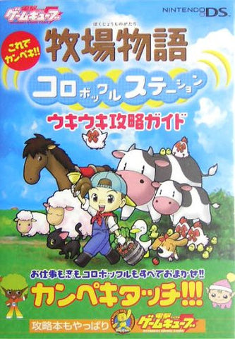 Image for Korede Kanpeki!! Harvest Moon Ds Uki Uki Strategy Guide / Ds