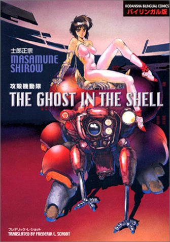 Image 1 for Ghost In The Shell Bilingual English Studay Book
