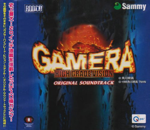 Image for Gamera -High Grade Vision- Original Soundtrack