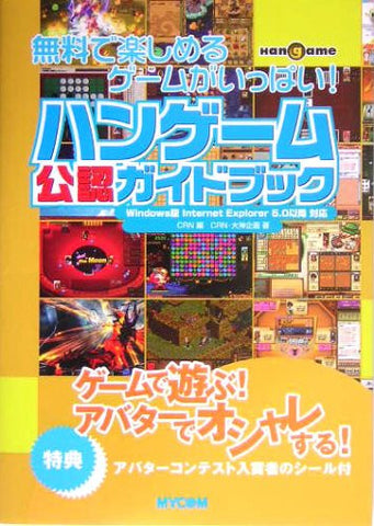 Hangame Official Guide Book / Windows
