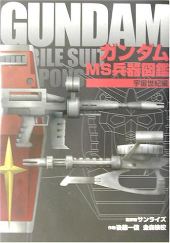 "Image for Gundam Ms Weapon Encyclopedia ""Uchu Seiki Hen"" Book"