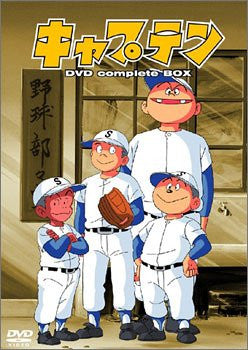 Image 1 for Captain DVD Complete Box