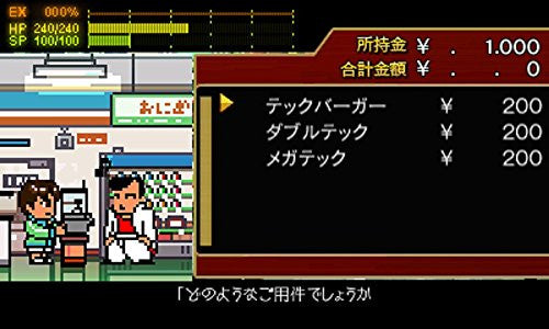 Image 2 for Downtown Nekketsu Monogatari SP
