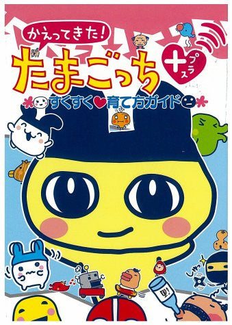 Tamagotchi + Came Back! Guide Book How To Grow Quickly And Healthily