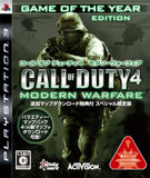 Call of Duty 4: Modern Warfare (Map Download Special Limited Edition) - 1