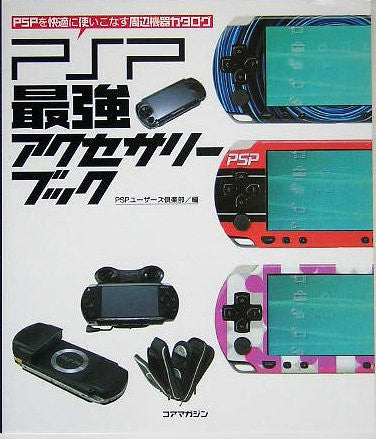 Psp Ultimate Accessories Book / Psp