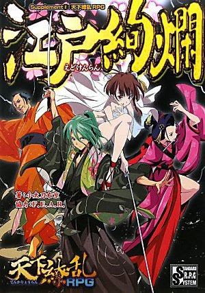 Edo Kenran Supplement 2 Tenka Ryouran Rpg Data Book / Role Playing Game