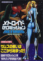 Metroid: Zero Mission Strategy Guide Book / Gc