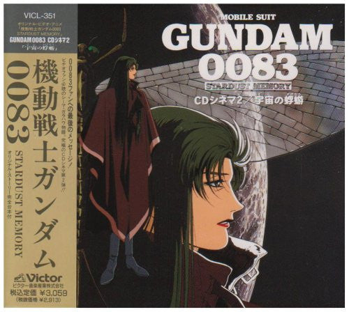 Image 1 for MOBILE SUIT GUNDAM 0083: STARDUST MEMORY CD Cinema 2 / Uchuu no Kagerou