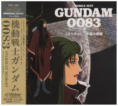 Image for MOBILE SUIT GUNDAM 0083: STARDUST MEMORY CD Cinema 2 / Uchuu no Kagerou