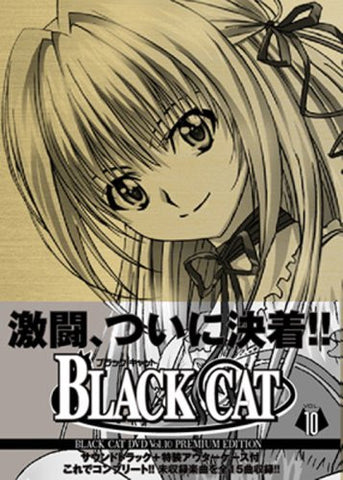 Image for Black Cat Vol.10 Premium Edition [DVD+CD]