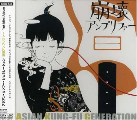 Image for Houkai Amplifier / ASIAN KUNG-FU GENERATION