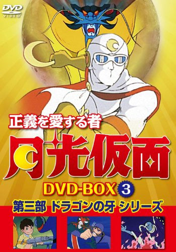 Image 1 for Seigi Wo Aisuru Mono Gekko Kamen Dvd-box Vol.3 Dai San Bu Dragon No Kiba Series