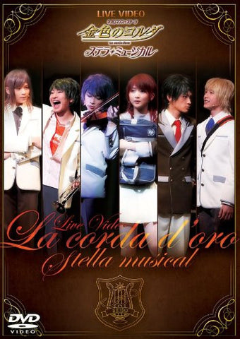 Image for Live Video Neo Romance Stage Kiniro No Corda Stellar Musical