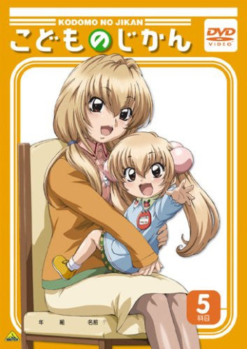 Image 1 for Kodomo No Jikan 5