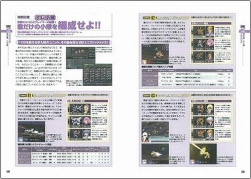 Image 6 for Super Robot Taisen Z Perfect Guide (Books For Play Station2)