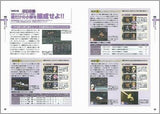 Thumbnail 6 for Super Robot Taisen Z Perfect Guide (Books For Play Station2)