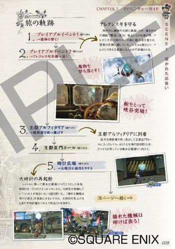 Image 5 for Final Fantasy Crystal Chronicles: The Crystal Bearers Official Complete Guide