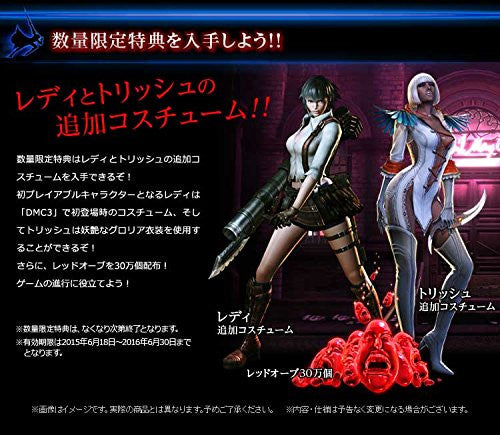 Image 3 for Devil May Cry 4 Limited Edition PIZZA BOX