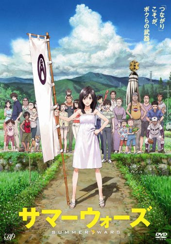 Image 1 for Summer Wars [Limited Pressing]