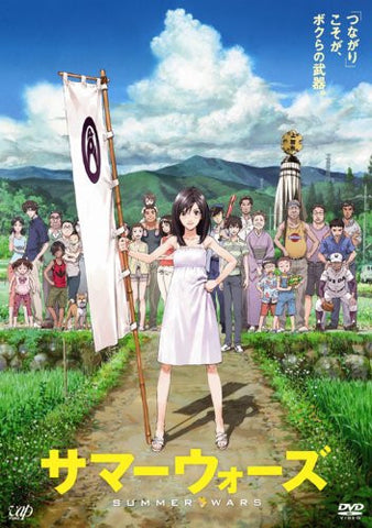 Image for Summer Wars [Limited Pressing]