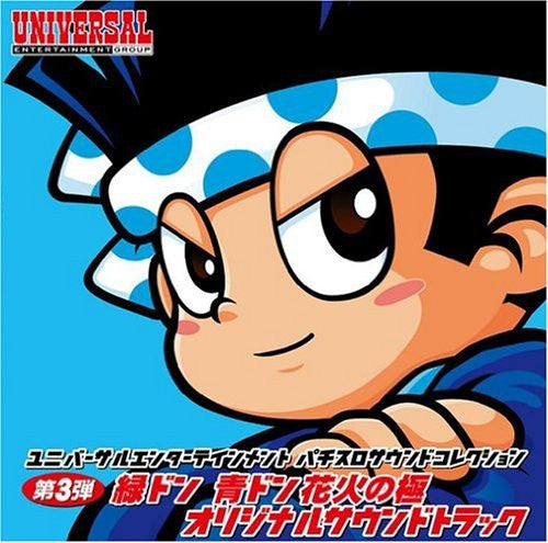 "Image 1 for Universal Entertainment Pachislot Sound Collection 3 ""Midori-Don Ao-Don Hanabi no Kiwami Original Soundtrack"""