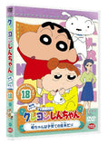 Crayon Shin Chan The TV Series - The 5th Season 18 Ka-chan Wa Kosodate No Mihon Dazo - 1