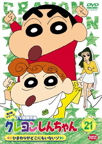 Crayon Shin Chan The TV Series - The 3rd Season 21