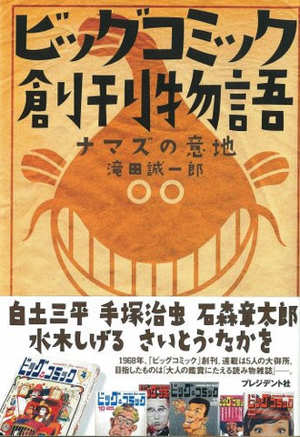 Image for Big Comic First Issue The Pride Of A Catfish Examination Book
