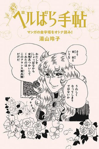Image for Lady Oscar : The Roses Of Versailles Decipher Fan Book
