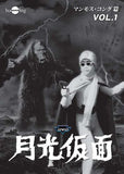 Thumbnail 1 for Gekko Kamen Dai 3 Bu Mammoth Kong Hen Vol.1