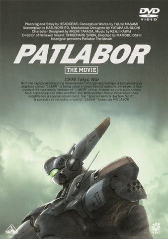 Image for Emotion The Best Mobile Police Patlabor The Movie