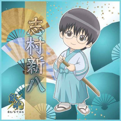 Image for Gintama - Shimura Shinpachi - Towel - Mini Towel - Ver.3 (Broccoli)