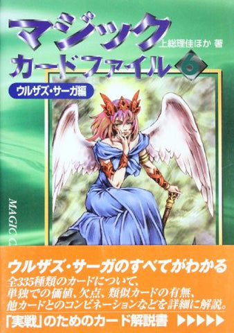 Image for Magic Card File Book (6) Uruzasu Saga Edition