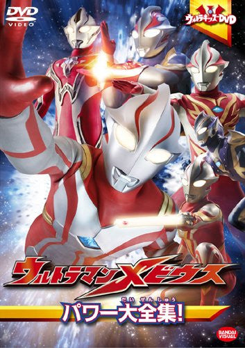 Image 1 for Ultra Kids DVD Ultraman Mebius Power Daizen Shu
