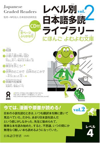 Image 1 for Japanese Graded Readers (Level Betsu Nihongo Tadoku) Library Level 4 Vol.2